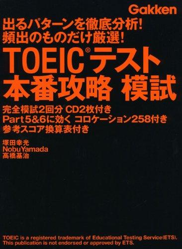 TOEICテスト本番攻略模試 (資格検定Vブックス)の詳細を見る