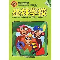 绿香蕉(彩香蕉儿童素养形成分级阅读3~5岁全十册)
