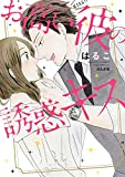 お高い彼の誘惑キス (ぶんか社コミックス Sgirl Selection)