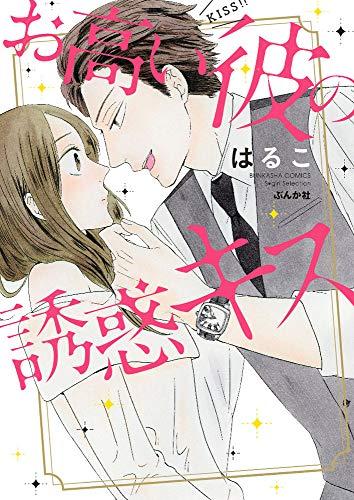 お高い彼の誘惑キス (ぶんか社コミックス Sgirl Selection)の詳細を見る