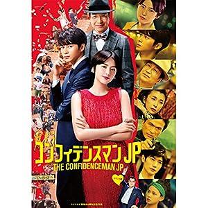 コンフィデンスマンJP ロマンス編