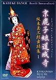 京鹿子娘道成寺[DVD]