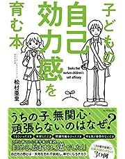 子どもの自己効力感を育む本