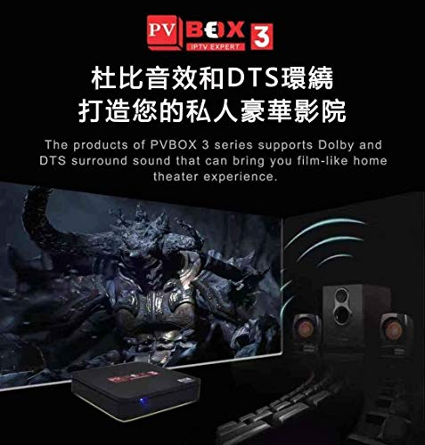 PVBox3 TV BOX Chinese IPTV- Hongkong Taiwan China TV Box unblock Oversea Version PV Box 普視 中文电视盒 中港台/成人频道