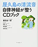 「屋久島の清流音」自律神経が整うCDブック (新音源68分収録の癒しのCD付き)