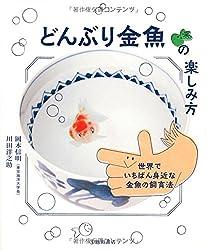 岡本信明 川田洋之助 'どんぶり金魚の楽しみ方 世界でいちばん身近な金魚の飼育法'