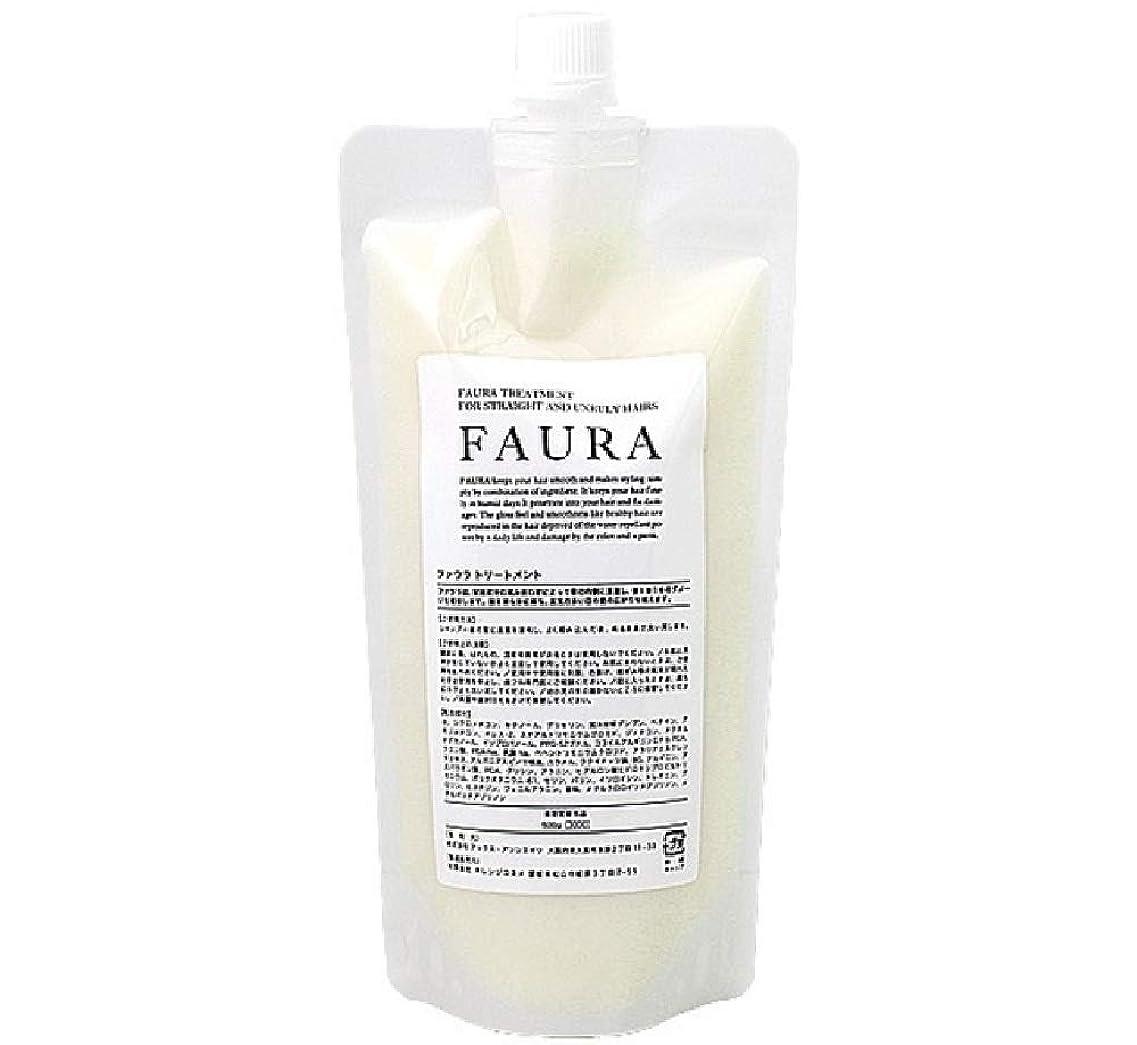 ウィスキー電報シマウマ【発売1年で3万本の売上】FAURA ファウラ ヘアトリートメント (傷んだ髪に) 詰替500g 【サロン専売品】