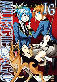 MURCIÉLAGO -ムルシエラゴ- 16巻 (デジタル版ヤングガンガンコミックス)