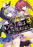 四ノ宮小唄はまだ死ねない ‐BORDER OF THE DEAD‐(3) (モーニングコミックス)