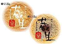 【ザ・さんくろうど】生チョコサブレ 蔵生(くらなま) 10枚入り(各5枚) 北海道限定・北海道お土産