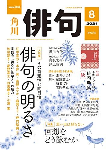 俳句 2021年8月号 [雑誌] 雑誌『俳句』
