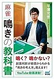 麻雀 鳴きの教科書 (マイナビ麻雀BOOKS)