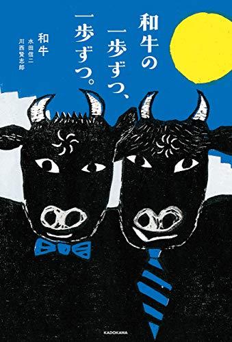 和牛の一歩ずつ、一歩ずつ。