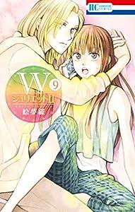 WジュリエットII 9 (花とゆめコミックス)