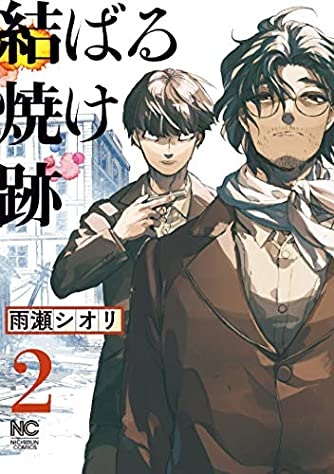 結ばる焼け跡 (2) (ニチブンコミックス)