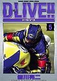 D-LIVE!!(5) (少年サンデーコミックス)
