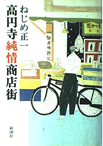高円寺純情商店街