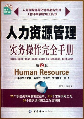 Human Resource (Chinese Edition)