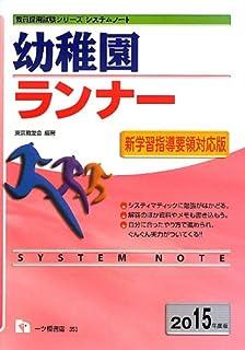 システムノート幼稚園ランナー 2015年度版 (教員採用試験シリーズ システムノート) (教員採用試験シリーズシステムノート)