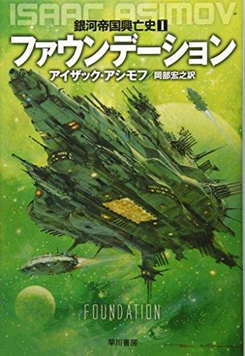 ファウンデーション ―銀河帝国興亡史〈1〉 (ハヤカワ文庫SF)の詳細を見る