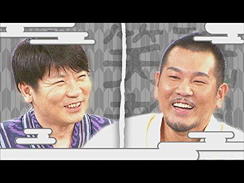 祇園笑者 #59【2012年8月31日放送】