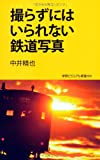 撮らずにはいられない鉄道写真 (学研ビジュアル新書)