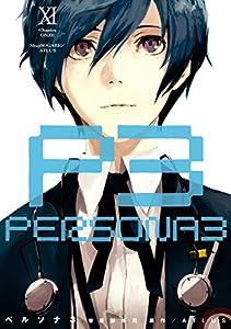 ペルソナ3 (11) (電撃コミックス)