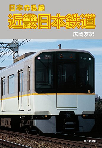 日本の私鉄 近畿日本鉄道 (毎日新聞出版)