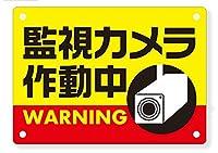 防犯カメラ 金属板ブリキ看板警告サイン注意サイン表示パネル情報サイン金属安全サイン