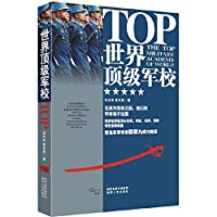 The world's top military academy(Chinese Edition)
