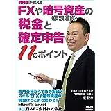 税理士が教えるFXや暗号資産(仮想通貨)の税金と確定申告11のポイント [DVD]