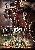 王朝の陰謀 闇の四天王と黄金のドラゴン[DVD]
