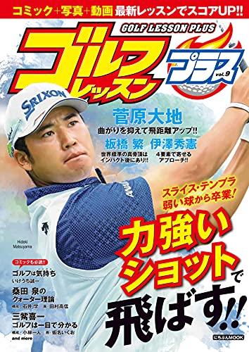 ゴルフレッスンプラス Vol.9 (にちぶんMOOK)