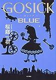 GOSICK BLUEの画像