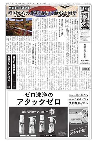 週刊粧業 第3229号 (2020-11-23) [雑誌]