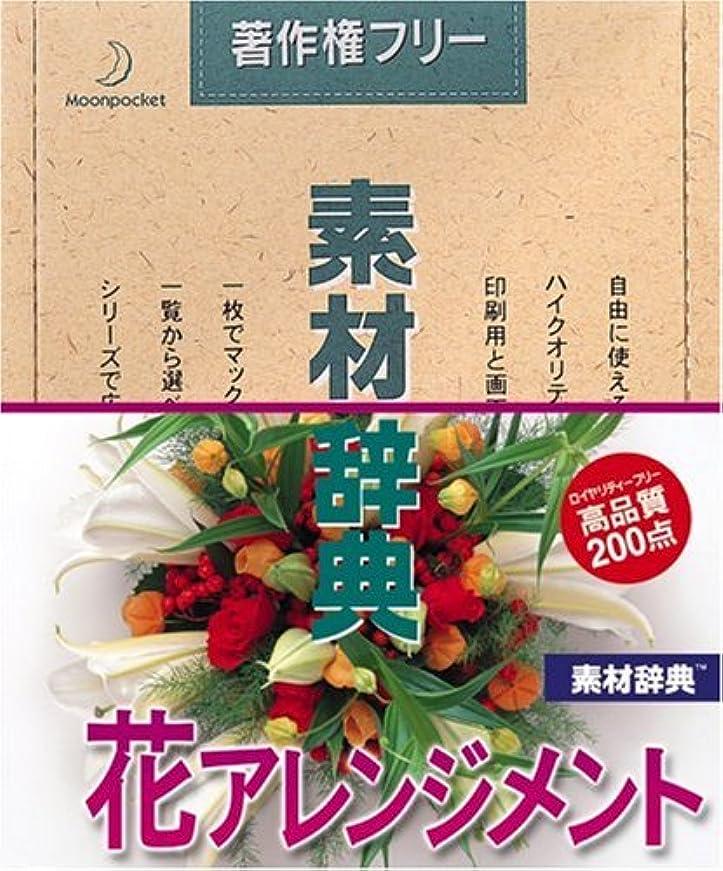 ビジョン小道徒歩で素材辞典 Vol.34 花アレンジメント編
