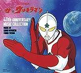 40周年記念「ザ☆ウルトラマン」5枚組CD-BOXが12月リリース