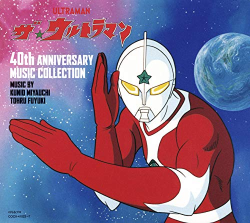 ザ☆ウルトラマン 40th ANNIVERSARY MUSIC COLLECTION - V.A.