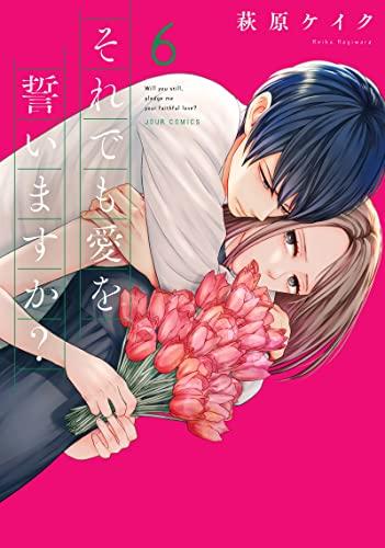 それでも愛を誓いますか?(6) (ジュールコミックス)の詳細を見る