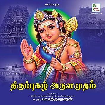 Thiruppugazh Arulamudham