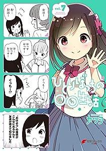 ひとりぼっちの○○生活(7) (電撃コミックスNEXT)