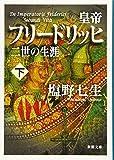 皇帝フリードリッヒ二世の生涯 下巻 (新潮文庫 し 12-103)