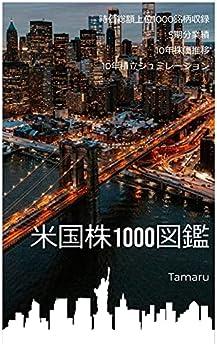 [タマル]の米国株1000図鑑