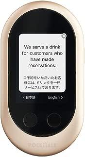 【公式】POCKETALK_W (ポケトーク) 翻訳機 +端末保証(3年) ゴールド