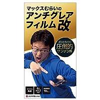 マックスむらいのアンチグレアフィルム 改 強化ガラス iPhone 8/7/6s/6/SE第2世代 反射防止 指紋防止 サラサラ パズル ゲーム