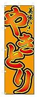のぼり旗 やきとり (W600×H1800)焼き鳥