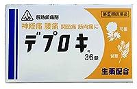 【指定第2類医薬品】ホノミ漢方 デプロキ36錠