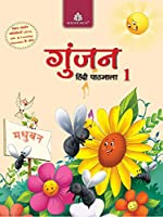 Gunjan Hindi Pathamala 1
