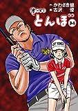 オーイ! とんぼ 第34巻 (ゴルフダイジェストコミックス)