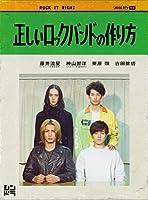 正しいロックバンドの作り方 (Blu-ray)